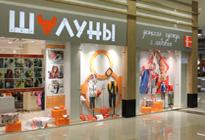 Интернет магазин детской одежды шалуны купить | Детская одежда Киров